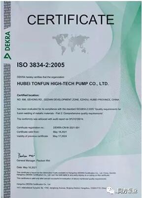 同方泵業獲得德凱認證ISO3834焊接質量管理體系認證證書