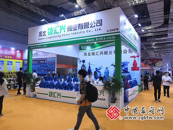 河北领汇兴阀业有限公司参加上海国际泵管阀展览会