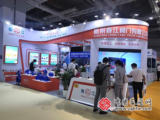 杭州春江阀门有限公司参加上海国际泵管阀展览会