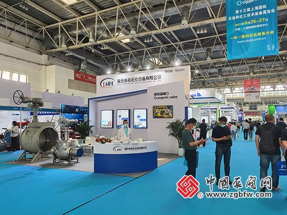 湖北泰和石化设备有限公司参加2021cippe中国石油石化技术装备展览会