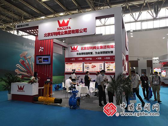 北京好利阀业集团有限公司参加2021cippe中国石油石化技术装备展览会