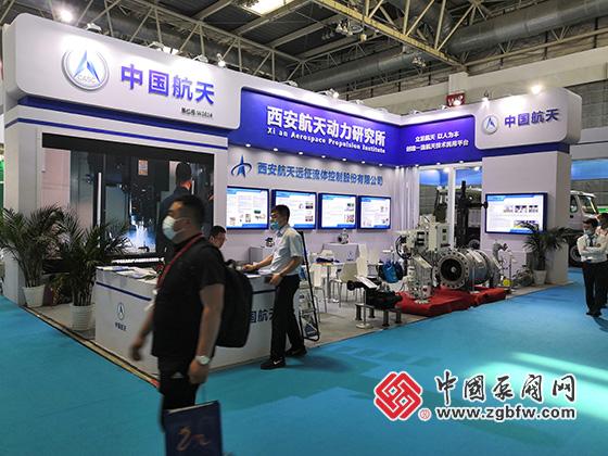 西安航天动力研究所参加2021cippe中国石油石化技术装备展览会