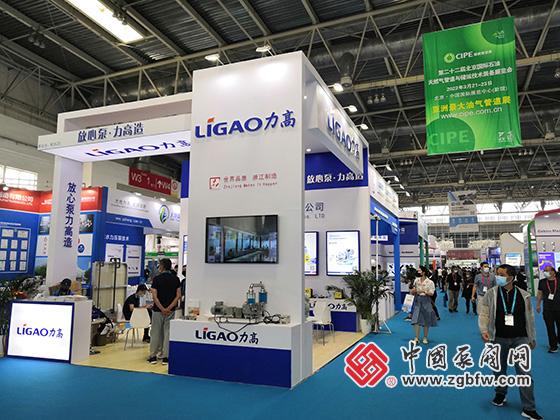 力高泵业有限公司参加2021cippe中国石油石化技术装备展览会