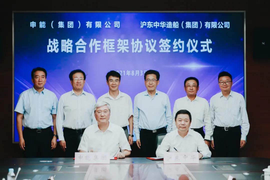 滬東中華造船與申能集團簽訂戰略合作協議