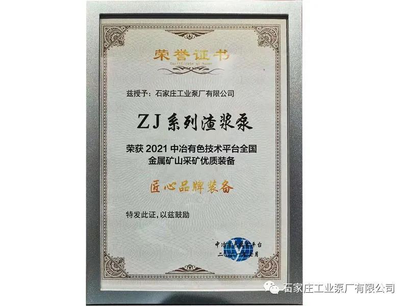石工泵公司ZJ系列渣漿泵榮獲榮譽稱號