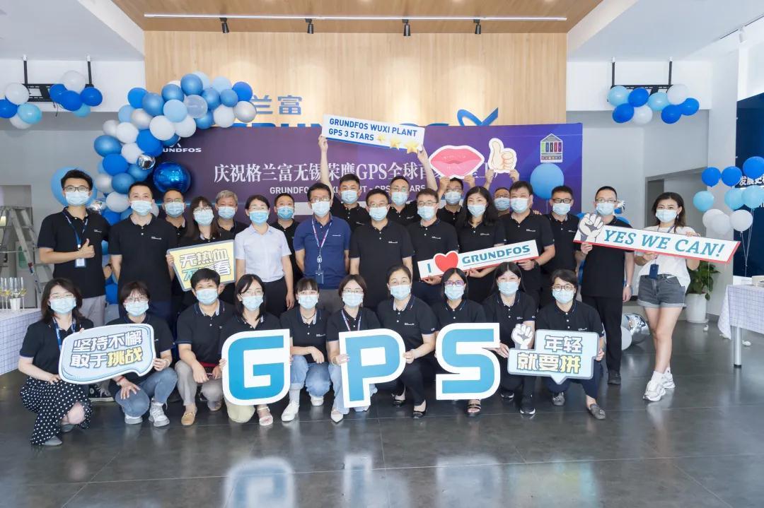 四年磨一劍,格蘭富水泵無錫工廠榮膺GPS全球首家三星級工廠