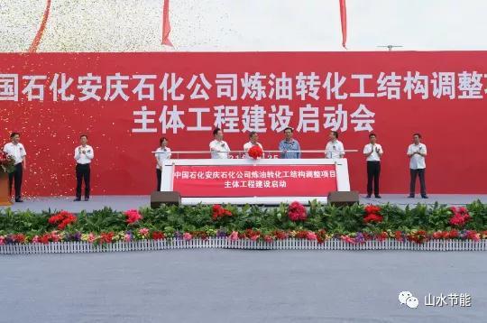 山水節能中標中石化安慶分公司煉油轉化工結構調整項目離心泵