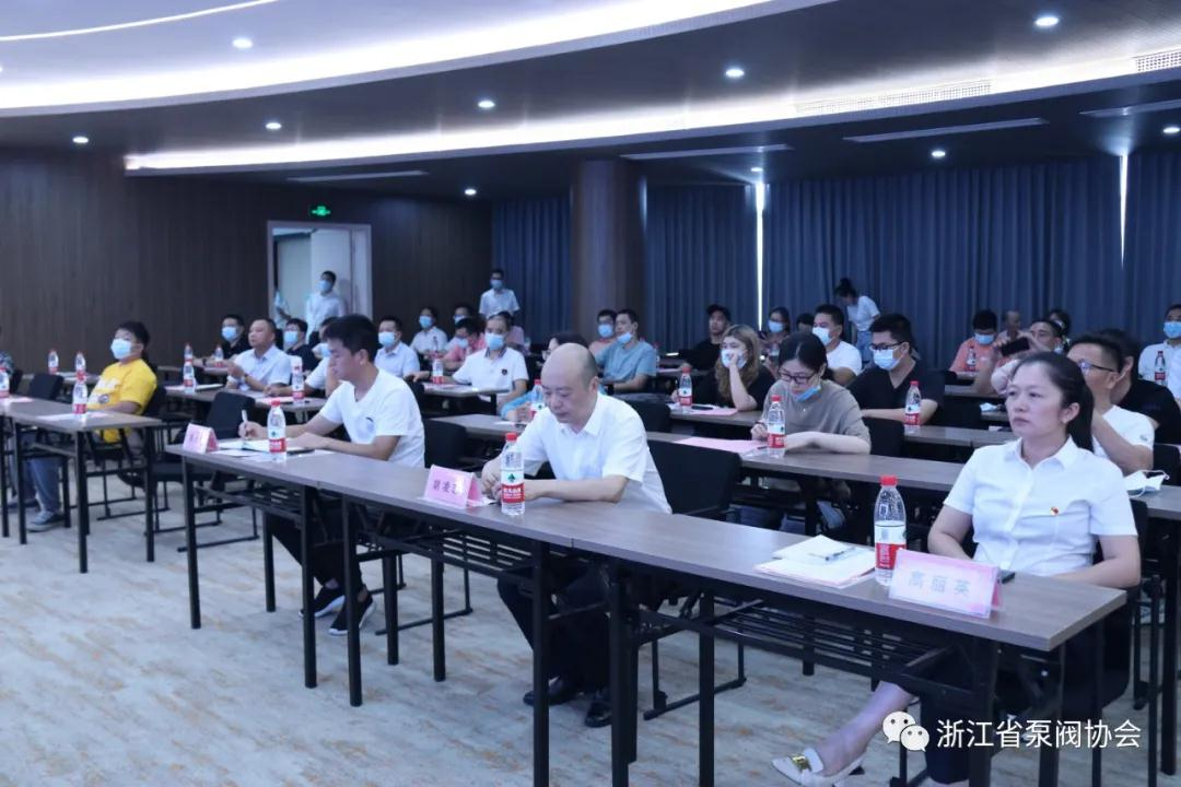 """浙江省泵阀行业协会举办""""企业家座谈会与经济形势讲座"""""""