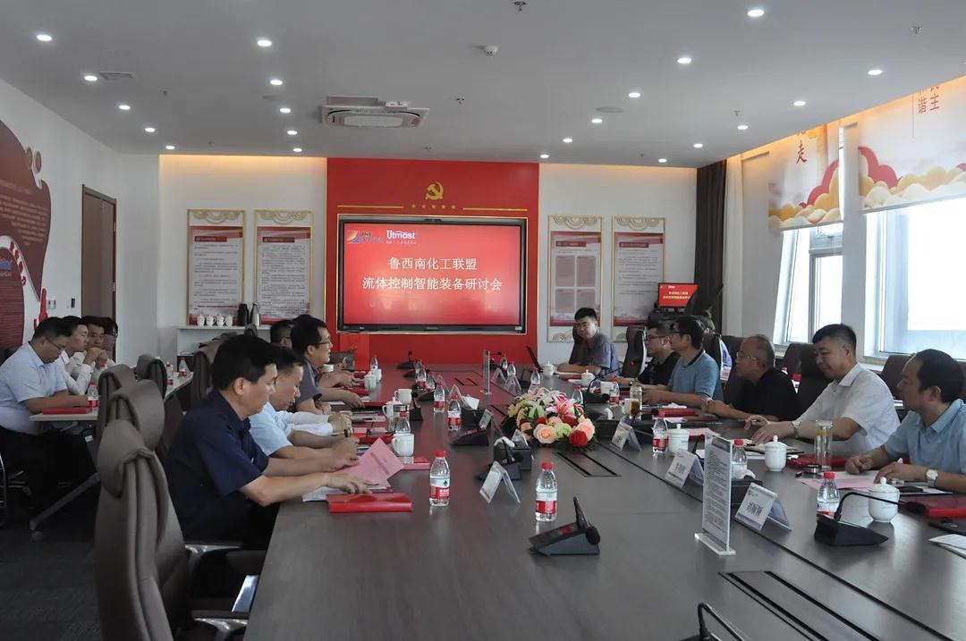 鲁西南化工联盟流体控制智能装备研讨会在艾坦姆成功召开