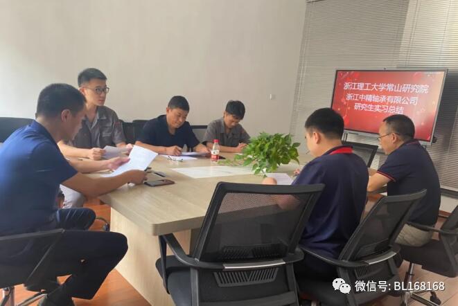 浙江理工大学常山研究院研究生暑期实习总结会在中精轴承召开