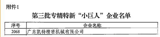 """凯特精机入选工信部专精特新""""小巨人""""企业名单"""