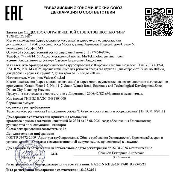 《【沐鸣2娱乐代理】美嘉诺阀门通过EAC经济联盟认证》