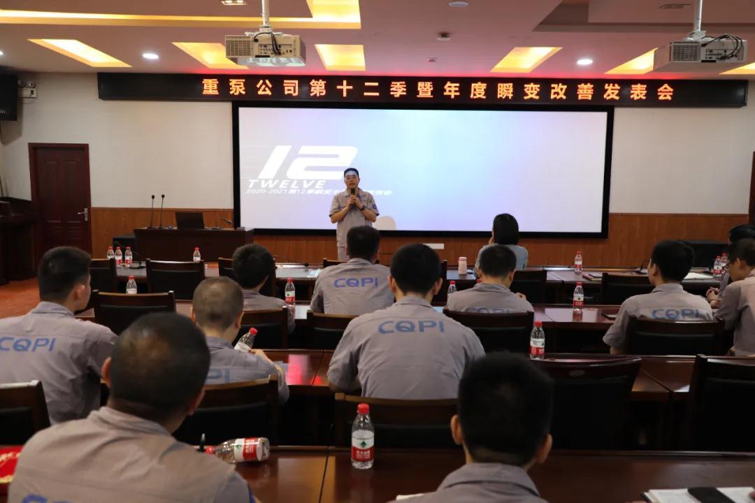 重庆水泵公司召开第十二期区域改善成果发布会