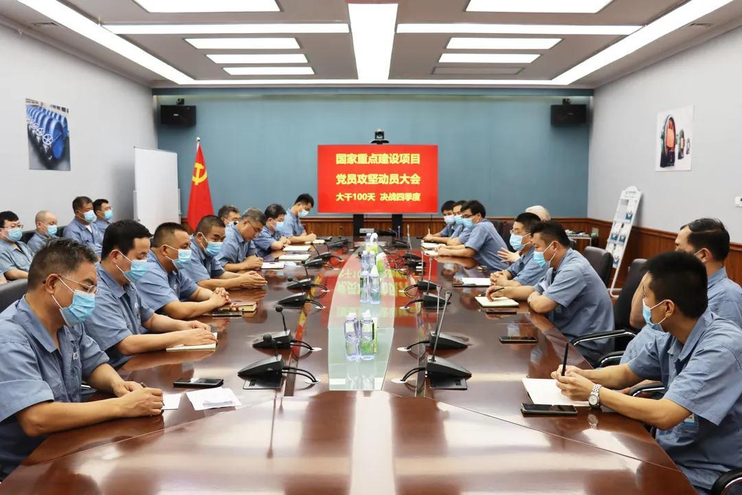 先楚石阀召开国家重点建设项目党员攻坚动员大会