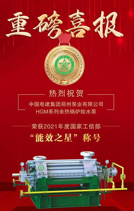 """郑州泵业有限公司锅炉给水泵荣获2021年度国家工信部""""能效之星""""称号"""