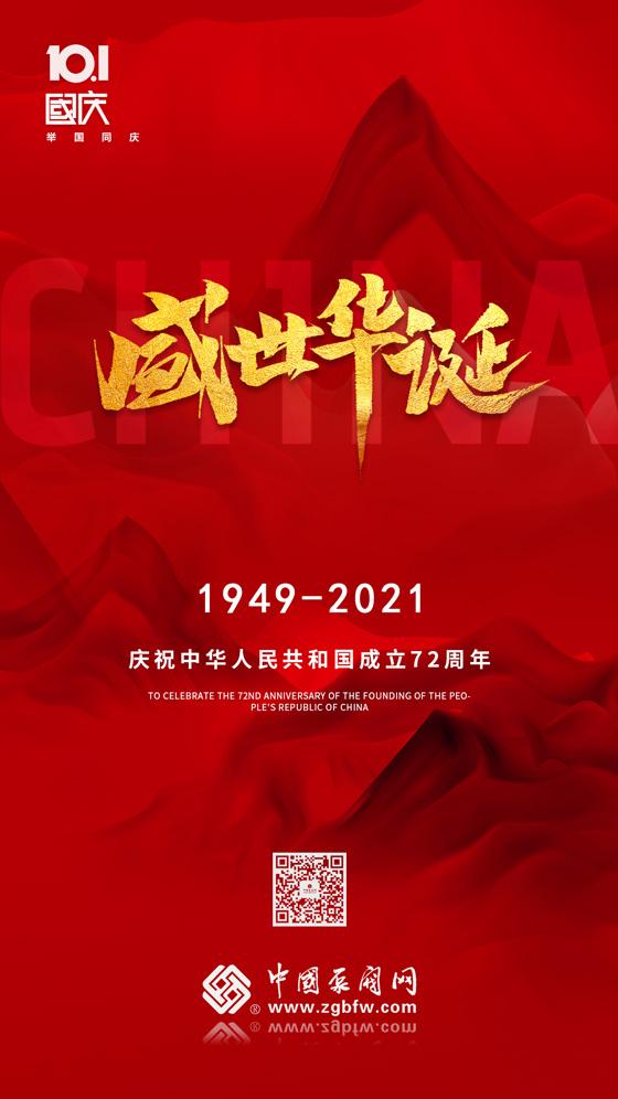 中国泵阀网2021年国庆节放假通知