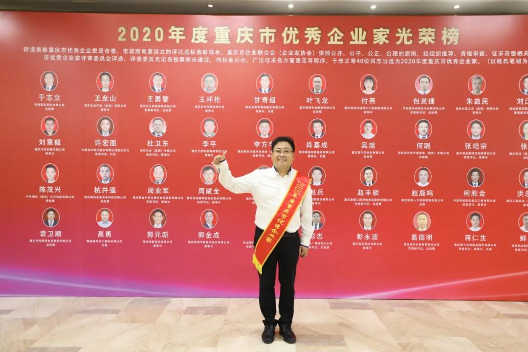"""重慶水泵彭忠榮獲""""2020年度重慶市優秀企業家""""稱號"""