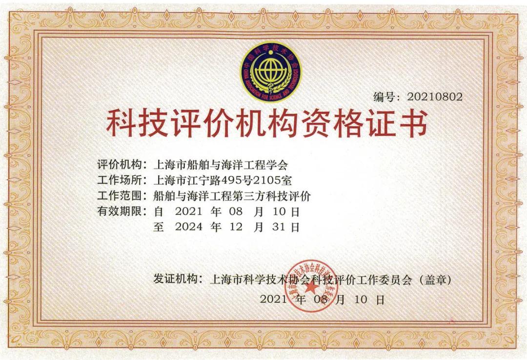 上海市船舶与海洋工程学会通过上海市科协2021年度科技评价机构资格复审