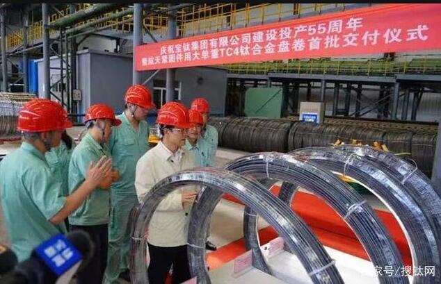宝钛集团线材厂举办航天紧固件用大单TC4钛合金盘卷首批交付仪式