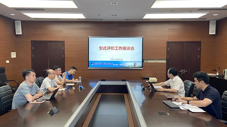 浙江省计量院召开型式评价工作专题会议