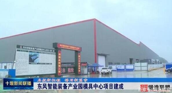 东风智能装备产业园模具中心项目建成