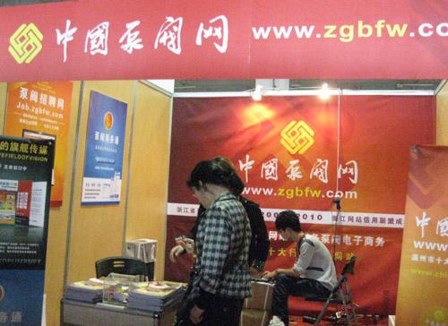 中国泵阀网参加2010第七届中国(温州)泵阀管道展览会