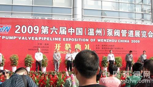 中国泵阀网参加2009第六届中国(温州)泵阀管道展览会