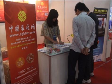 2010中国西部(成都)国际流体机械及泵阀展览会