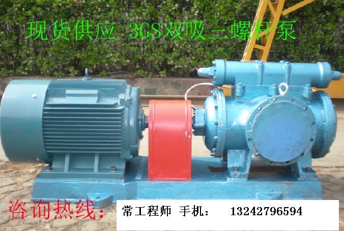 液压油管道冲洗油泵专用3GS110×2W21型螺杆泵