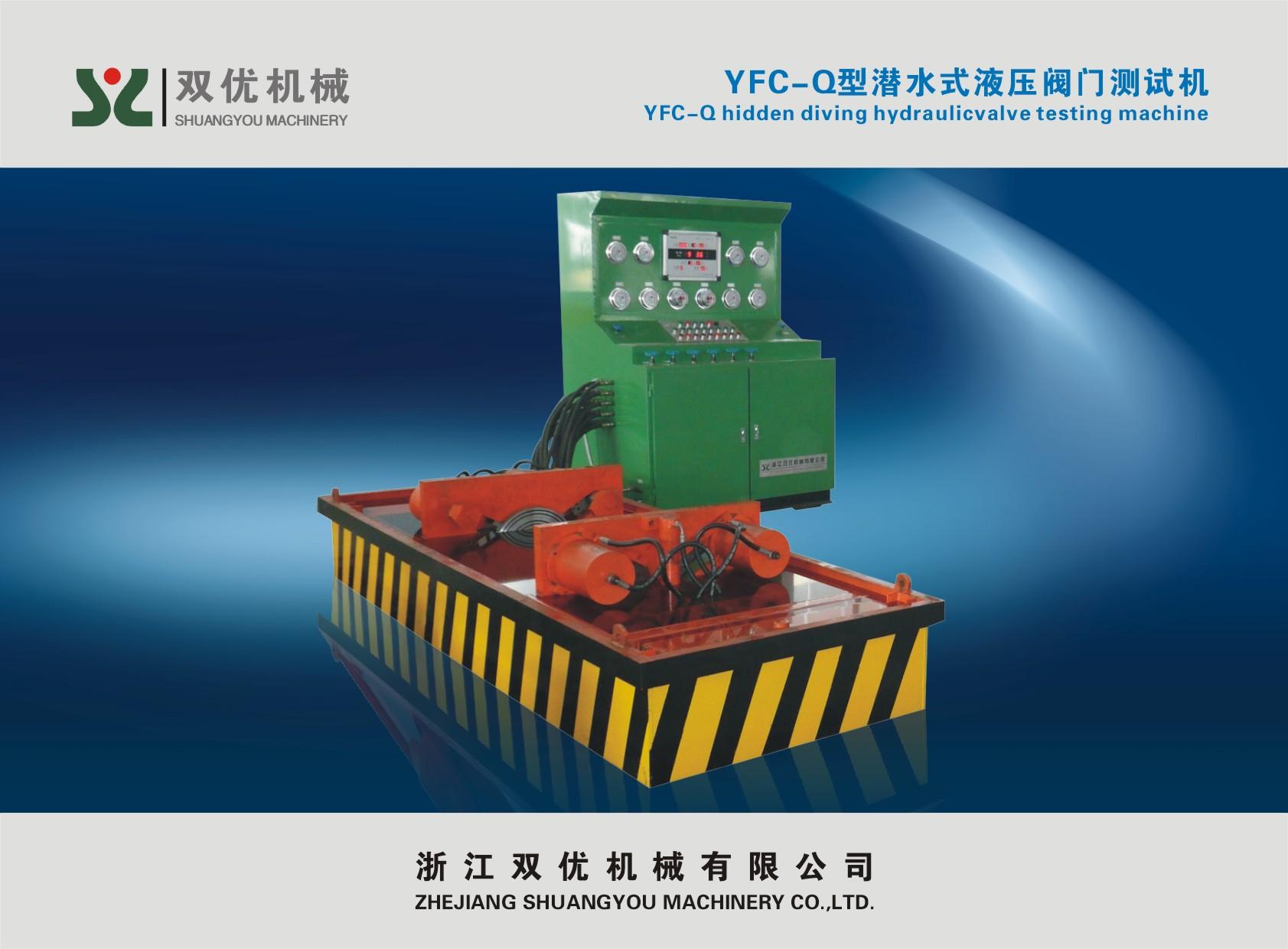 YFC-Q型潜水式液压阀门测试机