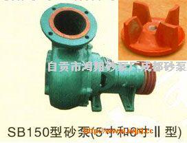 供应四川SB150型砂泵(5寸和6寸II型)