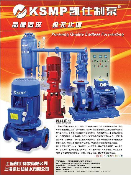 重庆消防泵 喷淋泵