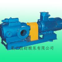 LQ3G型三螺杆泵(保温型沥青泵)