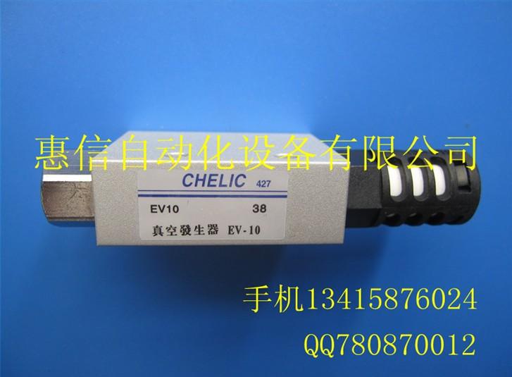 现货特价供应CHELIC真空发生器EV10SK EV15SK
