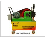 供应四川杰特JT4DSY系列电动试压泵