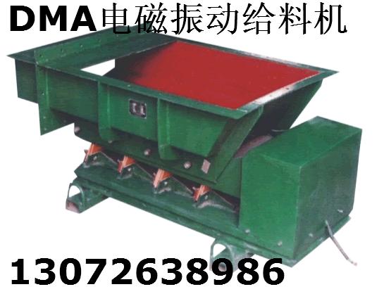 DMA电磁振动给料机 DMA电磁给料机报价 GZ振动给为机厂家