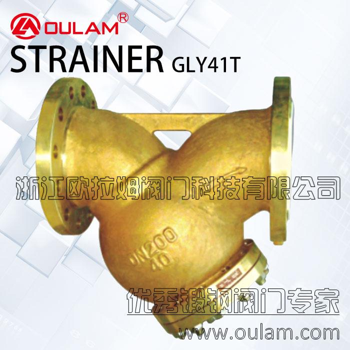 氧气黄铜Y型过滤器/GLY41T型