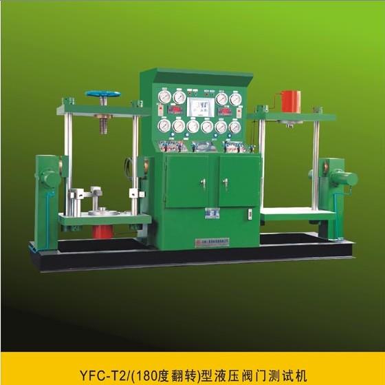 YFC-T2/(180度翻转)型液压阀门测试机