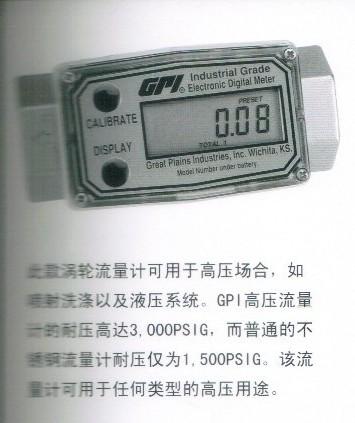 G2工业级流量计-高压型