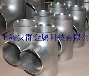 AL-6XN(N08367/F62)焊接管件 锻制管件