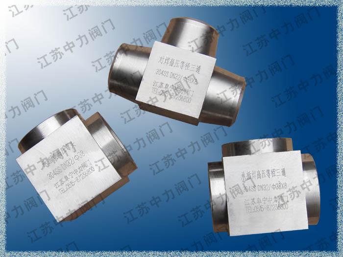 高压对焊三通,变径三通,承插焊三通,大小头