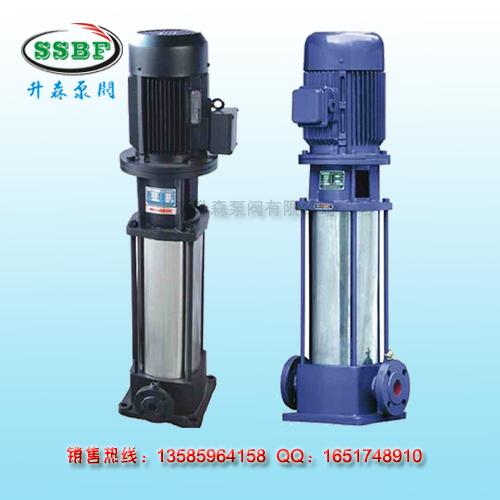 CDLF不锈钢多级泵 不锈钢泵 立式不锈钢多级泵