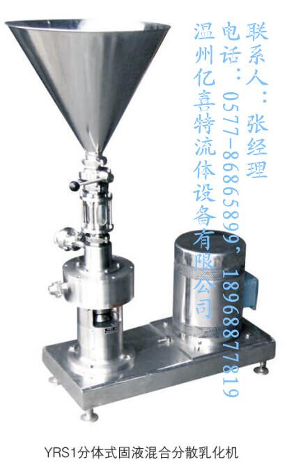 YRS1分体式固液混合分散乳化机