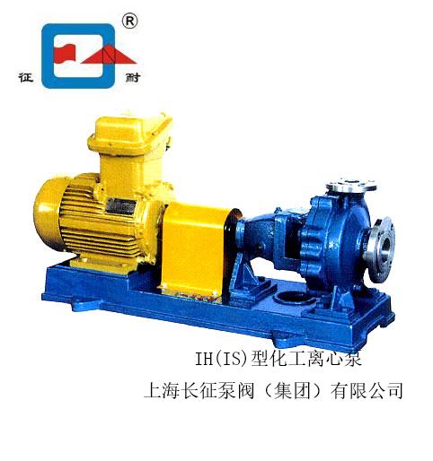 上海征耐牌IH化工泵 化工离心泵