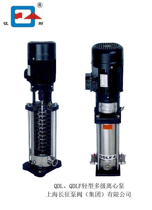 上海征耐牌QDL/QDLF轻型多级离心泵