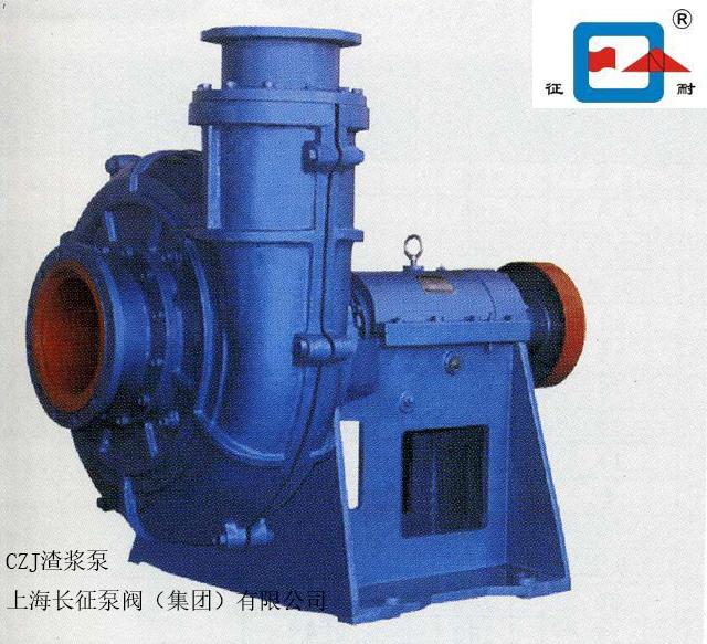 CZJ系列渣浆泵
