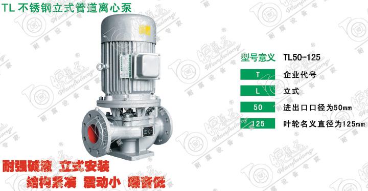 TL离心立式管道泵