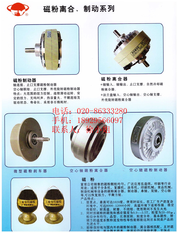 磁粉刹车器、磁粉离合器、粉末制动器,电磁制动器、电磁离合器、张力控制器