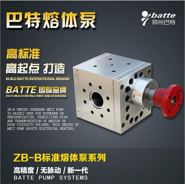 巴特2015年供应【齿轮泵  计量泵  熔体泵】