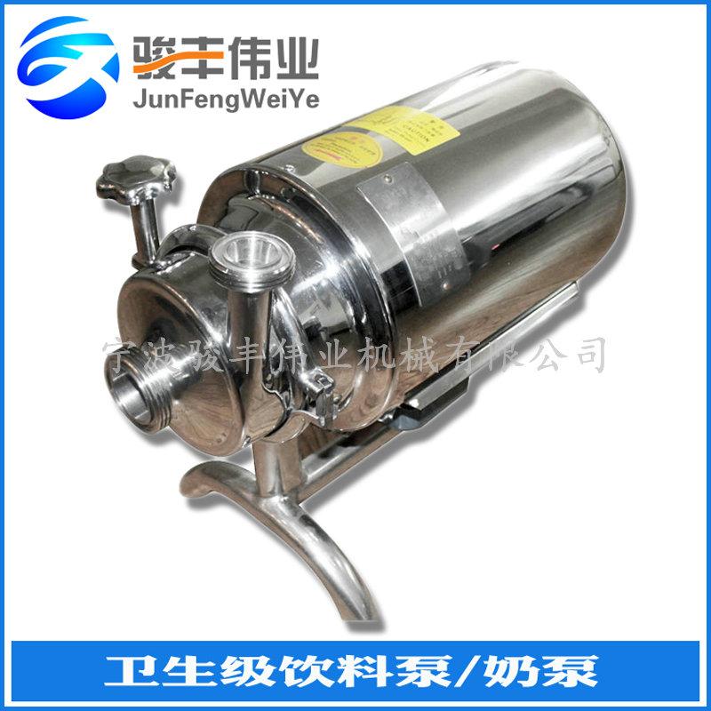 不锈钢卫生级饮料泵 不锈钢卫生级奶泵 敞开式卫生泵